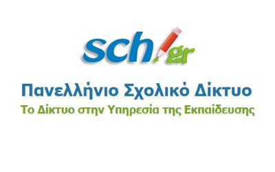Σύνδεση με λογαριασμό Πανελλήνιου Σχολικού Δικτύου
